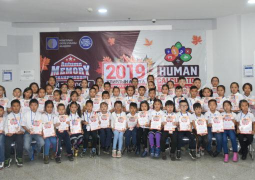 image of: HUMAN CALCULATOR-AUTUMN 2019
